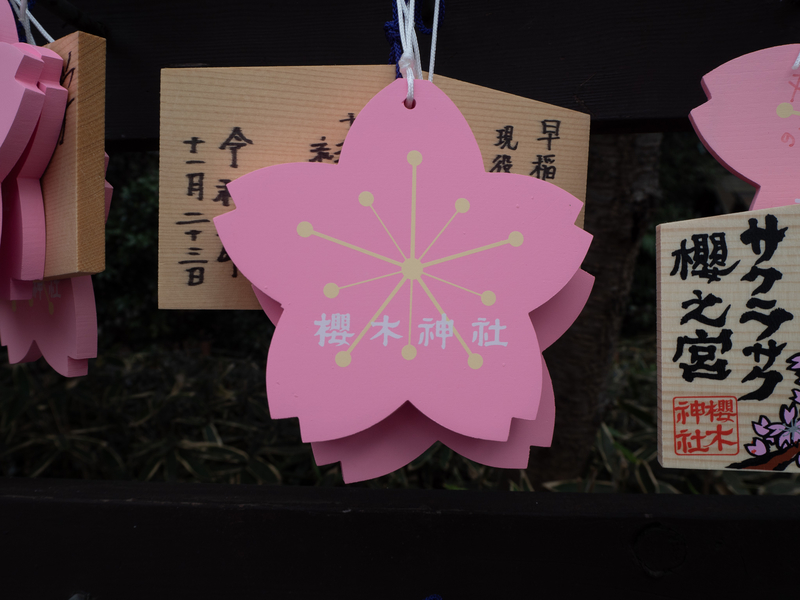 櫻木神社の桜の形をしたピンク色の絵馬