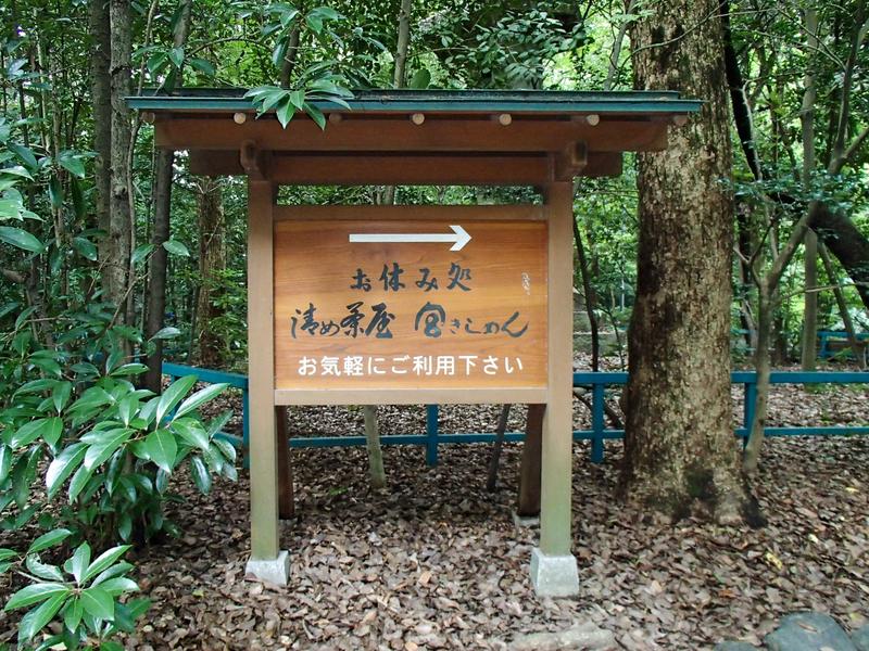 熱田神宮の境内にある宮きしめんの看板