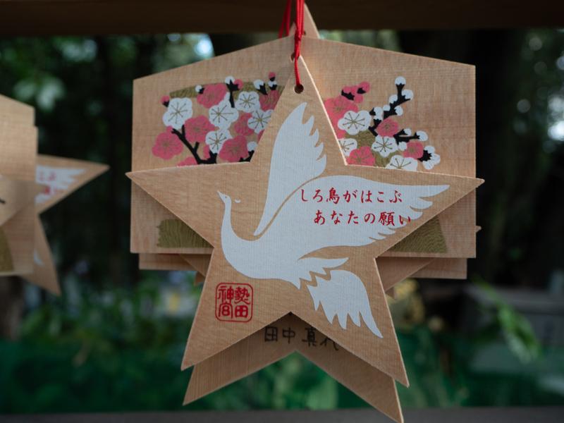 星形の木材に白鳥が描かれた熱田神宮の絵馬