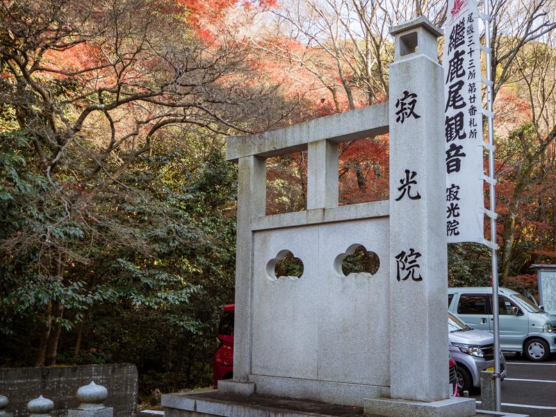 犬山市にある寂光院の入口