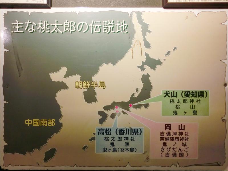 倉敷市にある桃太郎のからくり博物館に掲示されている「主な桃太郎の伝説地」。岡山の吉備津神社、高松の桃太郎神社と共に犬山の桃太郎神社が桃太郎の伝説地とされている。