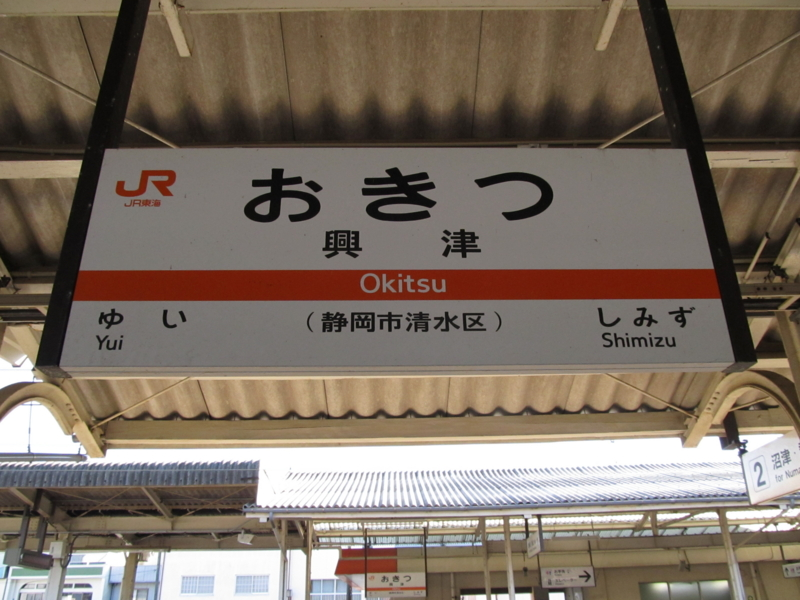 興津駅駅名標
