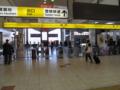 [鉄道][JR東海][改札]豊橋駅改札口