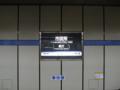 [鉄道][駅名標][名古屋市営地下鉄]市役所前駅駅名標