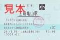 [切符][入場券][POS券][JR東日本]久留里線上総亀山駅入場券