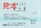 [切符][入場券]