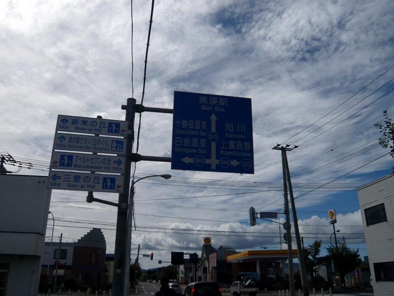[北海道]