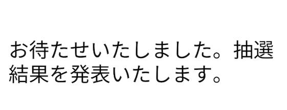 f:id:a-shige828:20171212102312p:plain