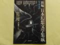 「新編日本幻想文学集成」内容見本