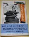 『日本幻想文学大全 日本幻想文学事典』