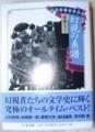 『日本幻想文学大全 幻視の系譜』