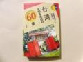 『台湾を知るための60章』