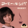 04 西田佐知子「コーヒー・ルンバ」