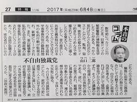 f:id:a-tabikarasu:20170604080048j:plain