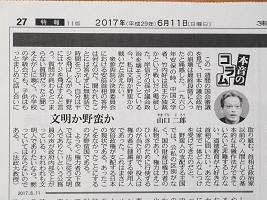 f:id:a-tabikarasu:20170612120451j:plain