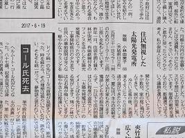 f:id:a-tabikarasu:20170620094605j:plain