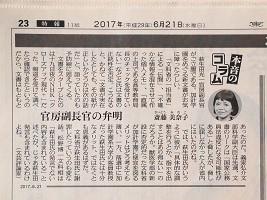 f:id:a-tabikarasu:20170621073835j:plain