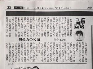 f:id:a-tabikarasu:20170718193424j:plain