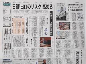 f:id:a-tabikarasu:20171101092435j:plain