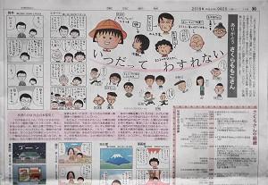 f:id:a-tabikarasu:20180902140909j:plain