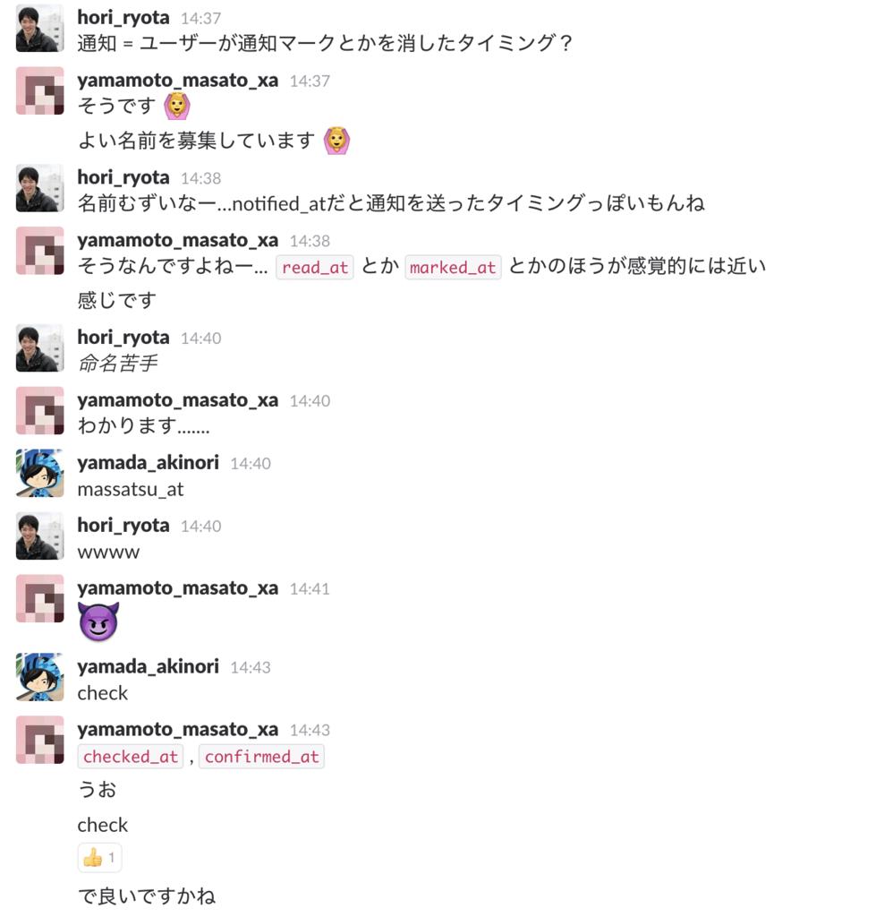 f:id:a-yamada:20161219220117p:plain
