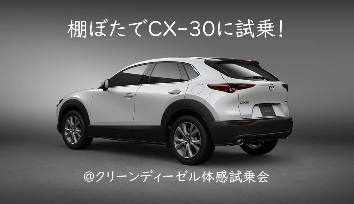 試乗 マツダ cx30