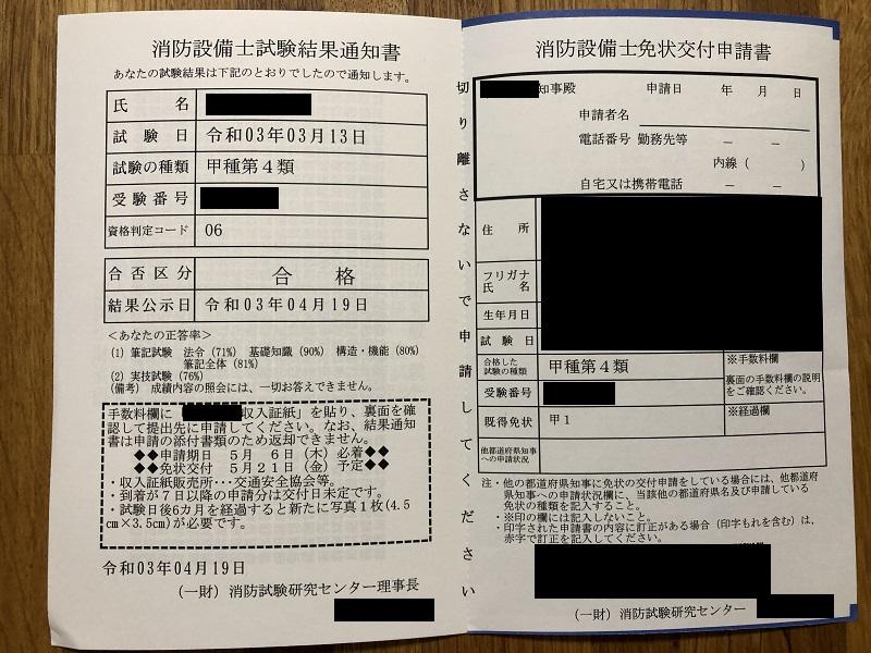 消防設備士試験結果通知書