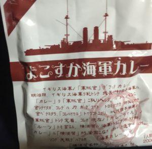 横須賀海軍カレー本パッケージ