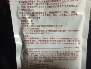 横須賀海軍カレーパッケージ裏