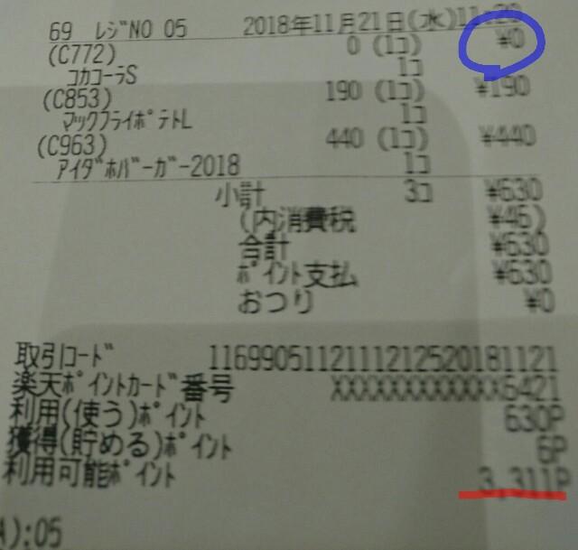 f:id:a19901017:20181122161355j:plain