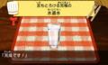 【ブログから】味音痴のボス〈2〉