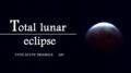 【ブログから】Total lunar eclipse