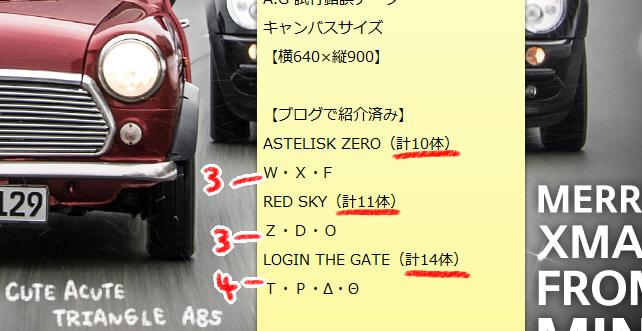 f:id:a200v:20141220002201j:plain
