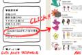 【ブログから】ALPHABET GROUPキャラ紹介準備カテゴリー!