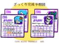 【ブログから】カレンダーのざっくり完成予想図