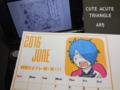 【ブログから】パイたんの変顔カレンダー《6月》