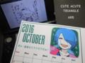 【ブログから】パイたんの変顔カレンダー《10月》