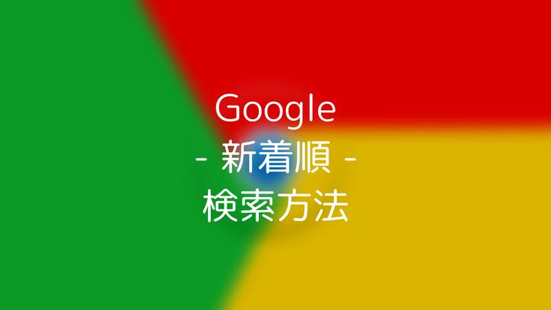 情報収集に便利!Google検索で「新着順」に表示する方法 アイキャッチ