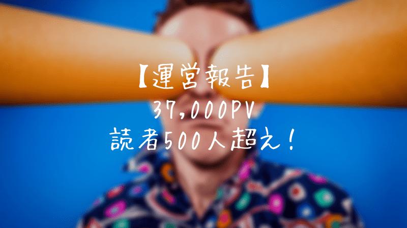 【運営報告】はてなブログ2ヶ月目で37,000PV!読者数500人超え! アイキャッチ