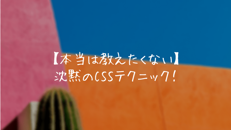 【本当は教えたくないCSSコピペ】ページを開くとスーッてスライドするアニメーション アイキャッチ