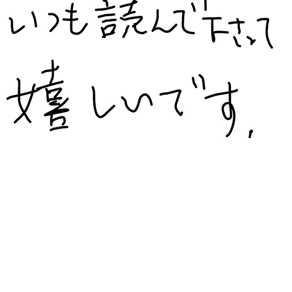 f:id:a91n52:20190926235101p:image