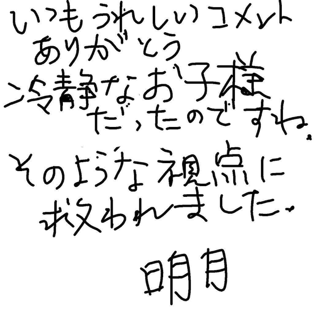 f:id:a91n52:20190927041905p:image