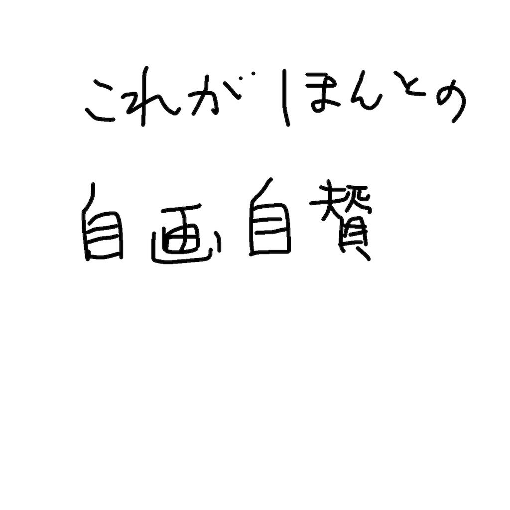 f:id:a91n52:20190930050900p:image