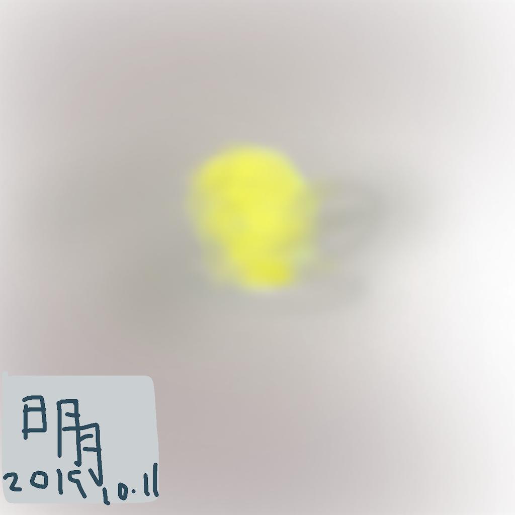 f:id:a91n52:20191011015613p:image