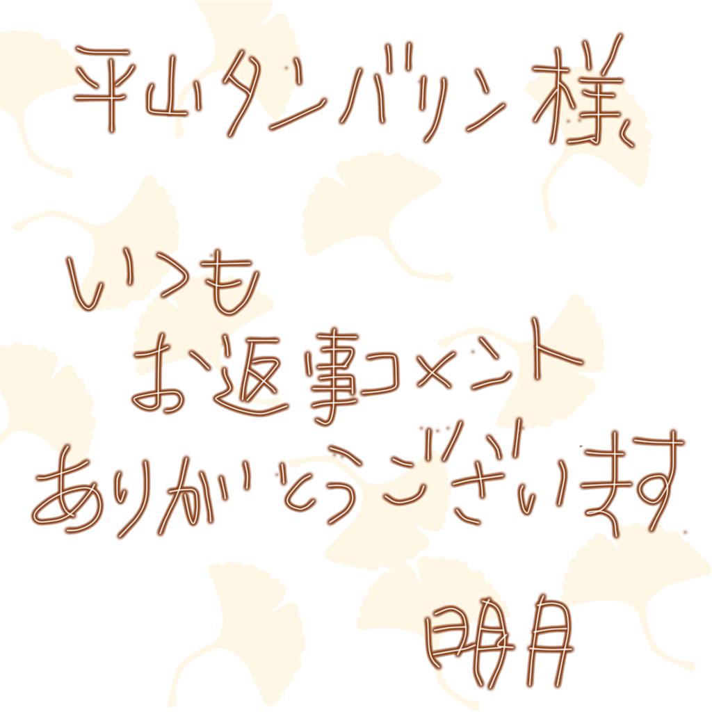 f:id:a91n52:20191116081937p:image