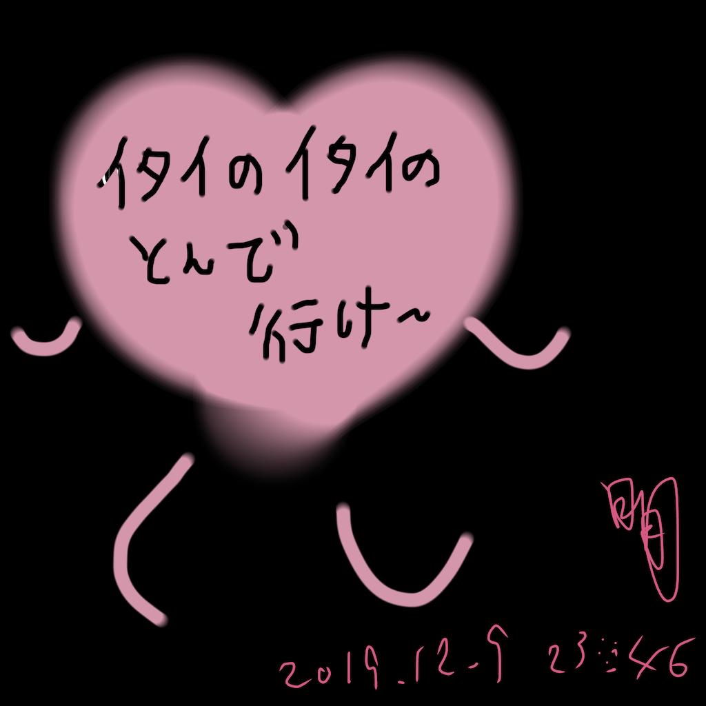 f:id:a91n52:20191209234712p:image