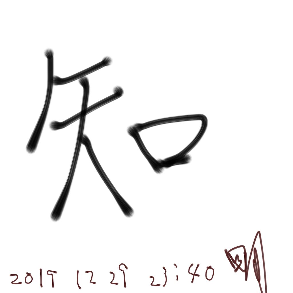 f:id:a91n52:20200103201002p:image