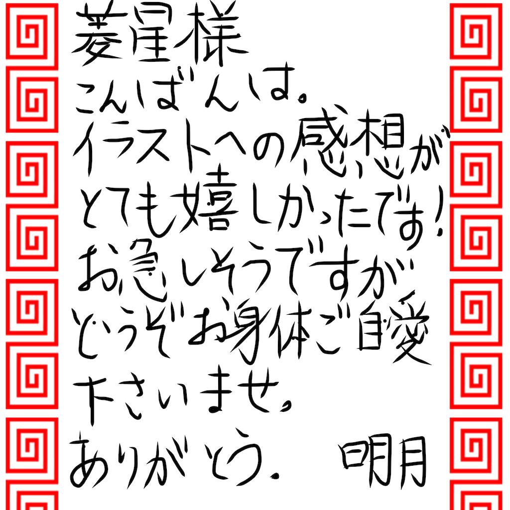 f:id:a91n52:20200126214914p:image