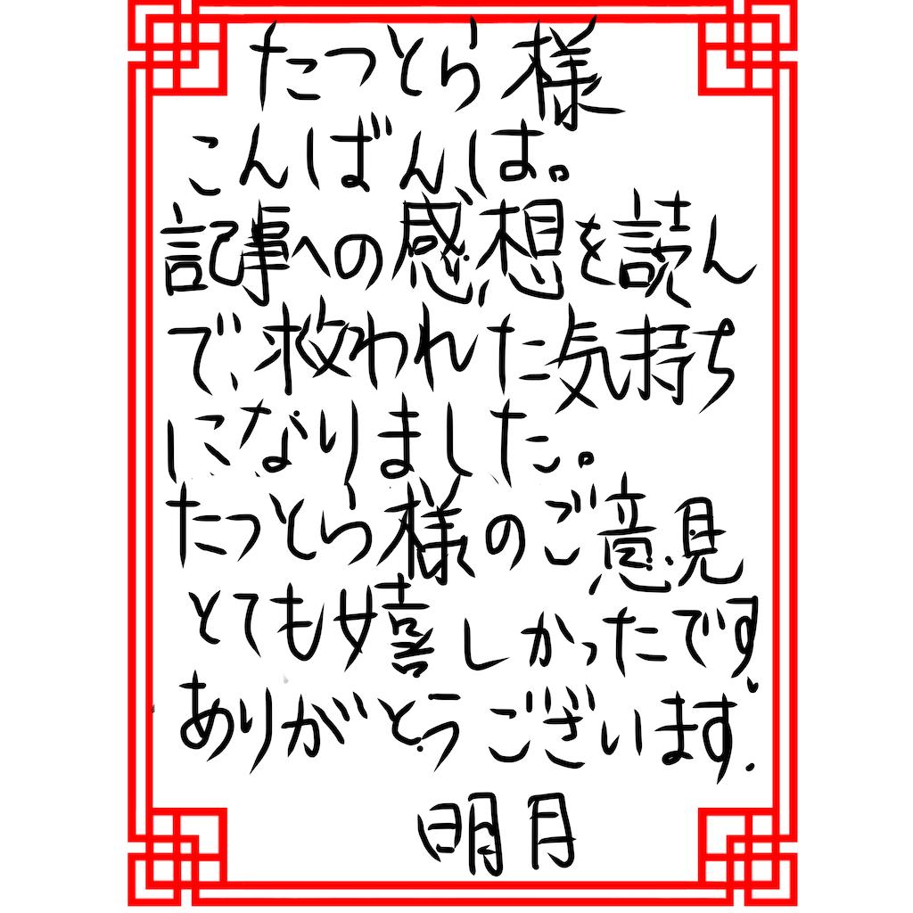 f:id:a91n52:20200126214932p:image
