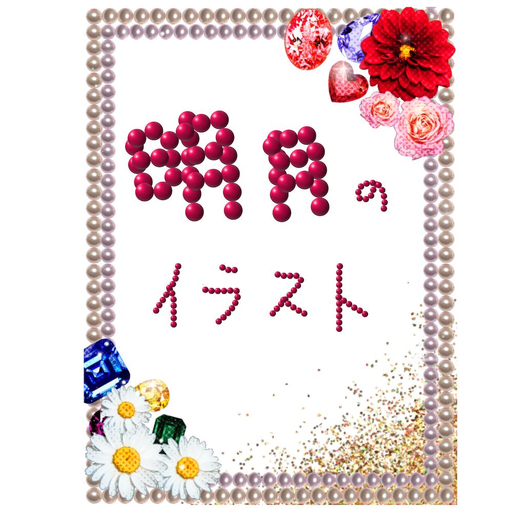 f:id:a91n52:20200202184820p:image